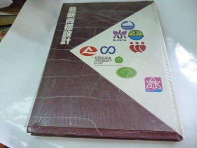 買滿500免運 =《最新商標設計 》龍和出版