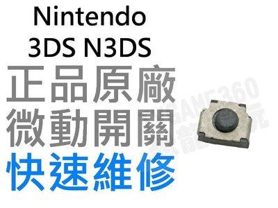 任天堂Nintendo 3DS N3DS LR鍵 微動開關 (不含排線)【台中恐龍電玩】