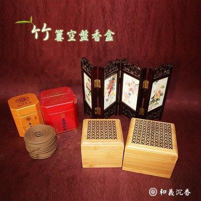 盤香盒【和義沉香】《編號W23》竹製簍空盤香盒 孟宗竹 小盤/微盤雙尺寸 品香好物  新品上架 $1000元/1個