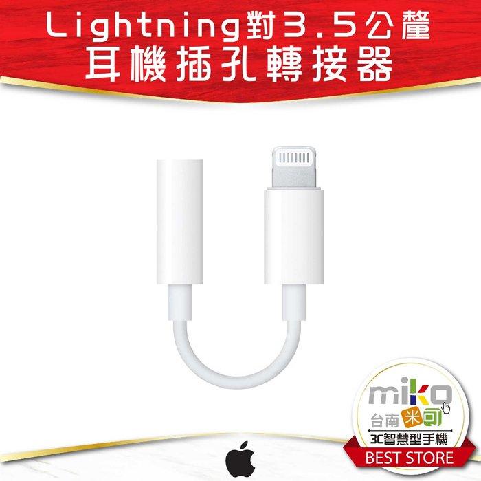 蘋果原廠 Apple Lightning 對 3.5 公釐耳機插孔轉接器 原廠公司貨 耳機轉接器【永康MIKO手機館】
