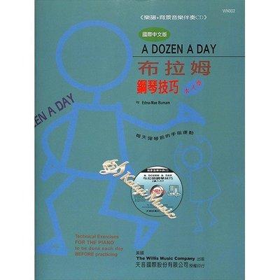 【Kaiyi Music】布拉姆鋼琴技巧~導入本+CD A Dozen A Day Preparatory B&CD