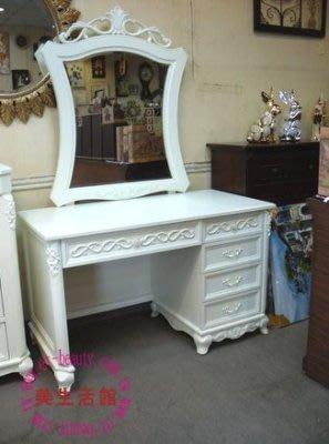 OUTLET限量低價出清美生活館---新古典白色浪漫風格-- 莫莉 立體雕刻 臥房---鏡台(含鏡)