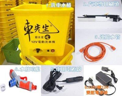 【送洗車海綿】車先生12V洗車機 (露營 洗車 澆水 清潔) 附110V轉12V家用電源轉換線