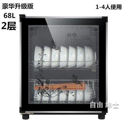[全館免運,滿千折百]消毒櫃家用消毒櫃...
