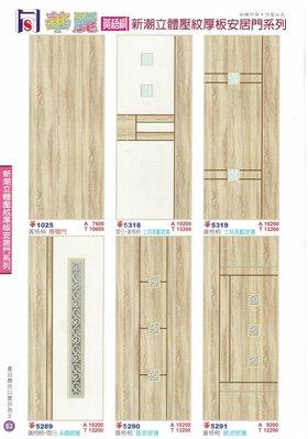黃梧桐色厚板塑鋼門系列--沙比利/ABS新潮/和風/華麗/雷克拉/新思潮/新世紀/房間門/浴廁門/