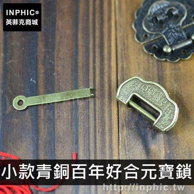 INPHIC-喜字裝飾五金魚形鎖扣復古配件家居仿古-小款青銅百年好合元寶鎖_fVdS