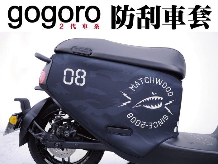 【Matchwood直營】Matchwood Gogoro 2系列 防刮車套 白鯊魚款 雙面防刮套 車殼防護 預購優惠