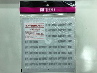 Butterfly日本蝴蝶乒乓球粘性膠皮保護膜二片裝(運動廊-官塘)