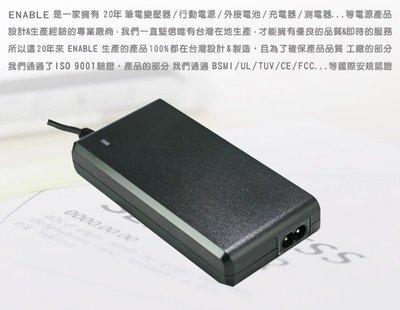 【限量出清】ENABLE IBM NB專用變壓器16.5V/1.5A  (EC-610-3)