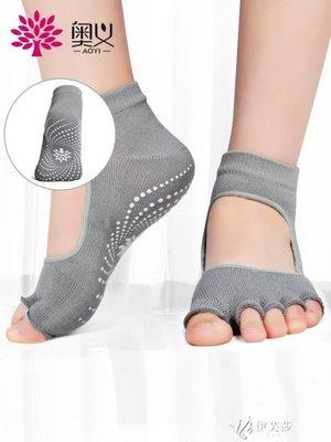 【蘑菇小隊】五子襪奧義瑜伽襪子防滑專業女五指襪瑜珈襪冬季瑜伽蹦床襪運動健身襪子-MG42375