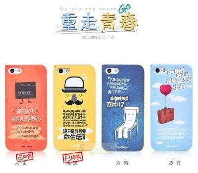 日光通訊@NILLKIN原廠 Apple iPhone 5 iPhone 5S 重走青春手機殼 彩繪保護殼 背蓋硬殼~贈保護貼