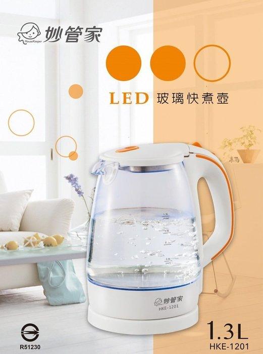 【妙管家】LED玻璃快煮壺1.3L-HKE-1201 電茶壼 花茶壼
