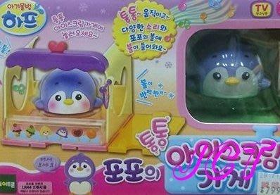 JCT Popo好吃冰淇淋店 藍色企鵝 322809