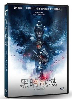 合友唱片 面交 自取 黑暗戰域 DVD The Blackout DVD