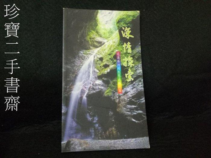 【珍寶二手書齋3B10】深情探索: 花蓮縣河川生態走廊之美 9570191589 黎彥均
