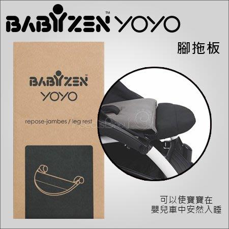 ✿蟲寶寶✿【法國Babyzen】預購5月到貨!yoyo 手推車專用配件 - 腳拖板