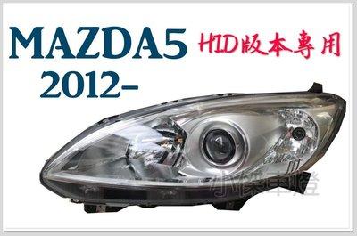 小傑車燈精品--全新 馬自達 MAZDA5 馬5 12 13 14 15 16年 HID專用原廠型 晶鑽 魚眼 大燈