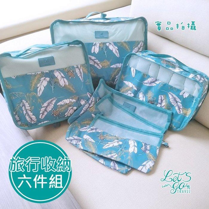*收納六件組 * 旅行必備防潑水 衣物收納六件組 ︵❉ 白色樹葉。 Let's Go lulu's。BE33