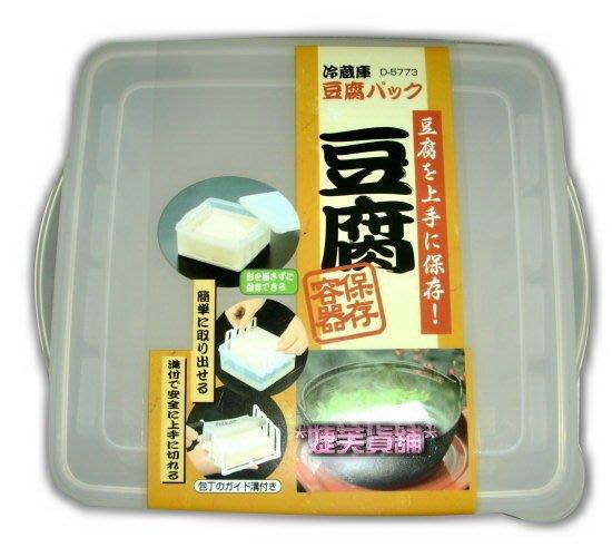 婕芙貨舖_廚房嚴選 【多用途切割保鮮盒】用於豆腐,仙草及三明治等食物切割,料理好幫手