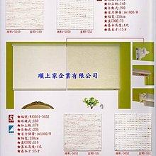 [ 上品窗簾 ] 直立簾--BP31防火--42元/才含安裝