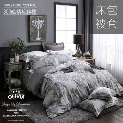 【OLIVIA 】DR902 奧汀 淺灰  標準雙人床包被套四件組  古典宮廷風 300織精梳棉  美國棉