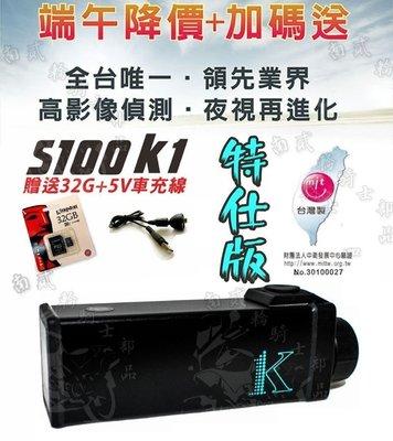 遊騎兵 S100 K1 【夜視超強版】 防水 機車 行車紀錄器 循環錄影 獵豹 A1 E3W SJ4000 SBK S1