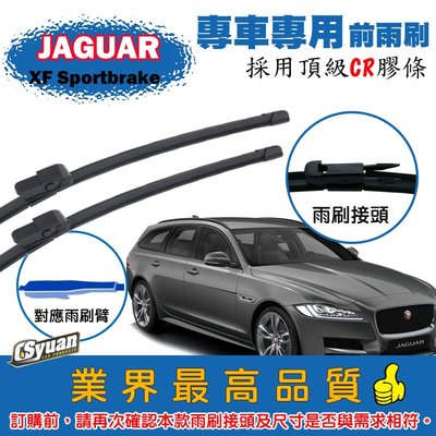 S車材-積架 JAGUAR XF Sportbrake(2012年後)專車專用軟骨前雨刷24+18吋組合賣場