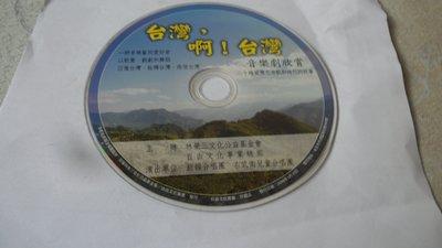 紫色小館-50-5-------台灣阿台灣