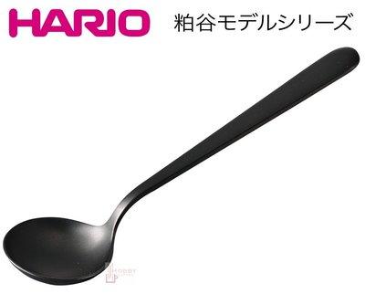 【豐原哈比店面經營】HARIO 粕谷哲 限定款 KCS-1-MB 不鏽鋼啞光黑 專業杯測匙 Cupping Spoon
