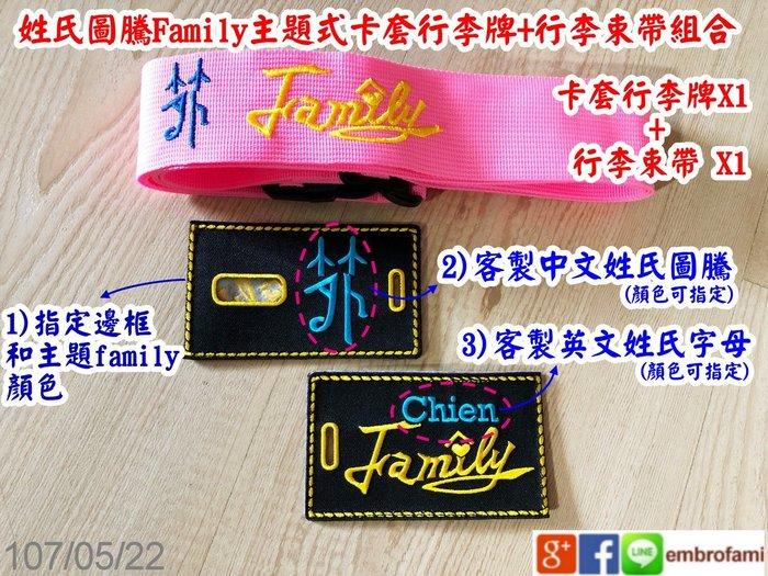 ※Family主題+姓氏圖騰※客製雙用卡套行李牌icardholderX1+行李束帶ibelt X1