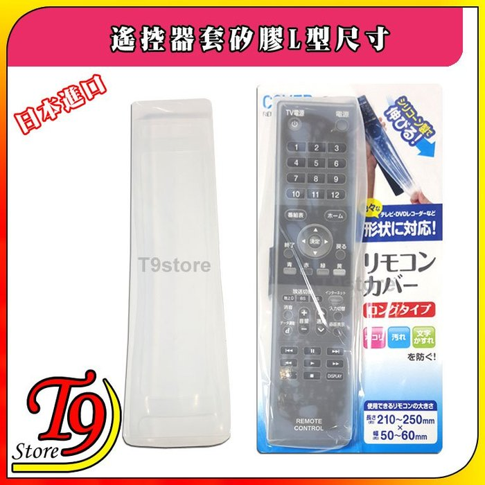【T9store】日本進口 遙控器套矽膠L型尺寸
