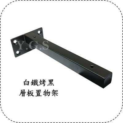 Y.G.S~支撐、展示架五金~白鐵烤黑方管層板置物架 支撐架 20cm 1支 (含稅)