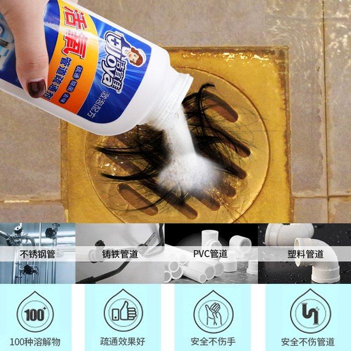 奇奇店-管道疏通劑廚房衛生間馬桶堵塞除臭強力通下水道神器三瓶裝#居家小幫手#方便#利索