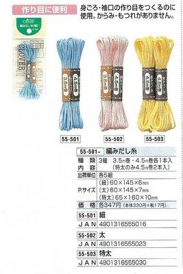 毛線編織CLOVER起針 底 線別色線55~501~503~ 藝材料、 毛線、 編織工具~