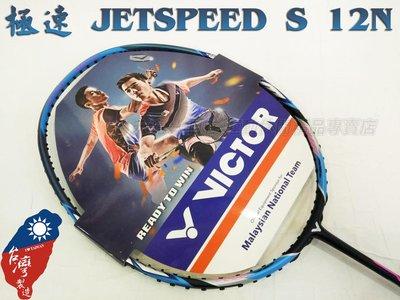 宏亮 含稅附發票 免運 VICTOR 勝利 羽球拍 羽毛球拍 極速 JETSPEED JS 12N JS-12N