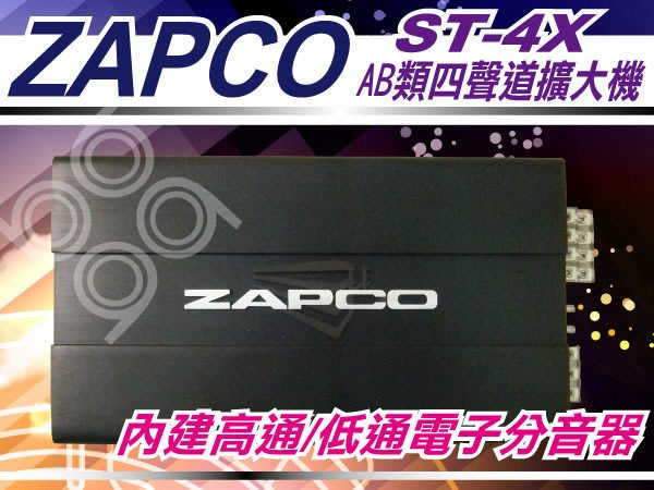 九九汽車音響【ZAPCO】ST-4X 四聲道擴大機.直流四重保護電路.大功率.公司貨.全台各店.含稅