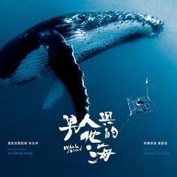 林生祥 男人與他的海 電影原聲配樂CD,台灣正版全新109/3/27發行