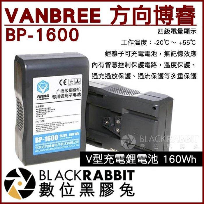 數位黑膠兔【 VANBREE 方向博睿 BP-1600 V型充電鋰電池 160Wh 】 V-mount V字扣 V掛電池