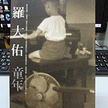 雅博客台大店--羅大佑【童年】(缺光碟) 聯合文學出版(初版)__F2321250E