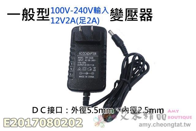 【艾米精品】一般型110-240V輸入12V/2A輸出(DC外5.5mm、內2.5mm)變壓器(七天內、保換新)按摩枕