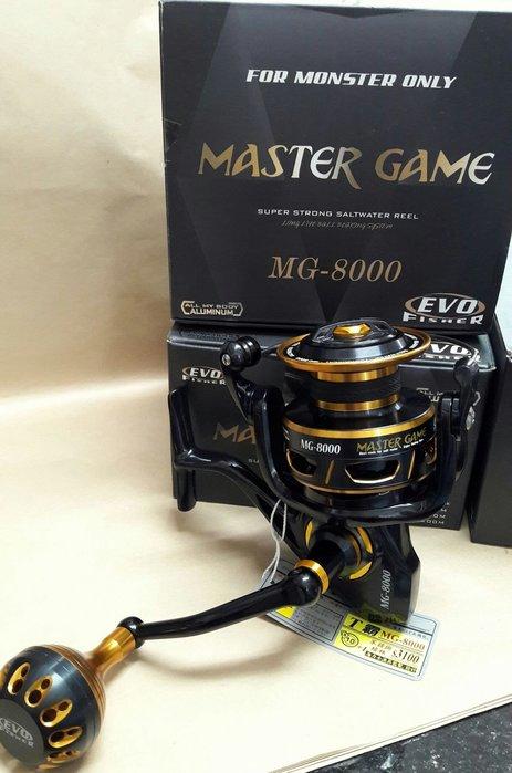 【欣の店】EVO MASTER GAME MG-8000 8000型金屬握丸捲線器 海釣場中大班 挑戰