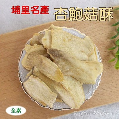 ~杏鮑菇酥 杏鮑菇餅(100公克裝)~ 酥脆好吃,無香精、無防腐劑,保證是台灣杏鮑菇製成的休閒食品。【豐產香菇行】