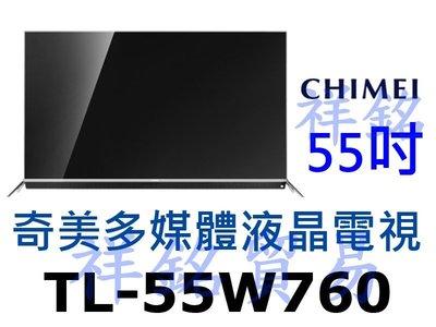 祥銘CHIMEI奇美W760系列55吋多媒體液晶電視顯示器TL-55760請詢價 台北市