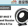 《喆安數位》Metabones 佳能 EF- M43 T Spee...