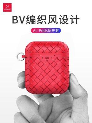 airpods 保護套 蘋果耳機盒子 潮牌超薄防丟 新款矽膠套 收納創意配件 airpods耳機套殼
