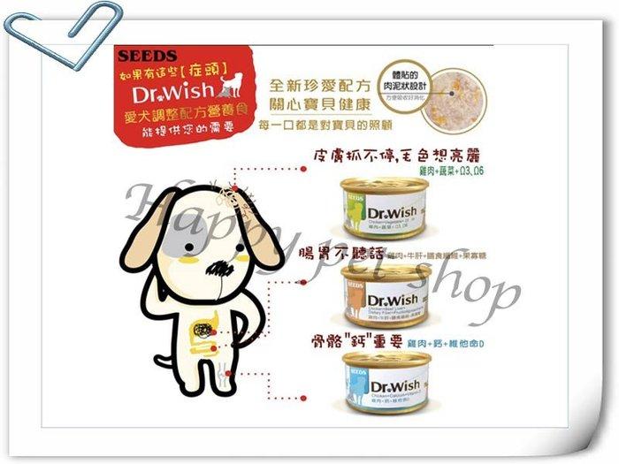 ✪泥狀,單罐下標區✪ Seeds 惜時 Dr. wish 愛犬調整配方營養食 狗罐頭 肉泥-85g