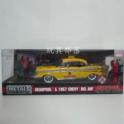 玩具部落*METALS漫威英雄MARVEL死侍+1957 Chevy Bel air 合金車1:24計程車特價1081元