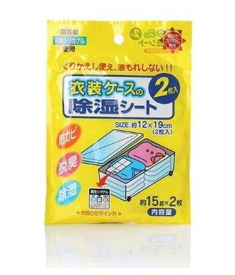 【NFWK可循環除濕袋】  日本WAKO 可循環衣物乾燥劑 衣櫃乾燥劑 除濕防潮 皮箱衣物防黴劑 迴圈使用