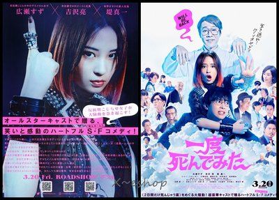 X~日本映畫-[靠北少女]廣瀨鈴. 堤真一.吉澤亮.佐藤健-日本電影宣傳小海報2020