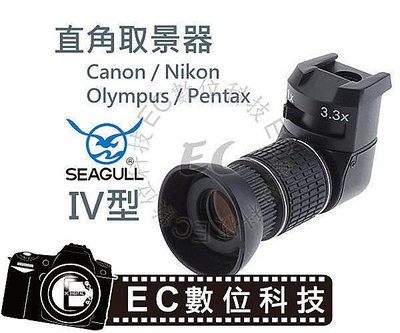 【EC數位】SEAGULL 海鷗 直角觀景器 IV型 第四代 3.3X 垂直觀景器 CANON NIKON OLYMPUS PENTAX